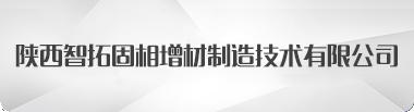 陕西智拓固相增材制造技术有限公司_官网