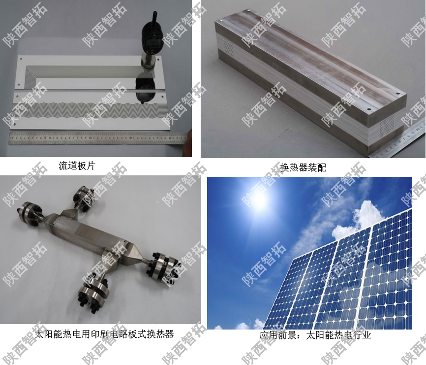 太阳能热电用印刷电路板式换热器